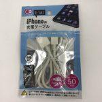 iphoneの純正ケーブルはどこで買える?純正充電ケーブルが交換できないときの対処法