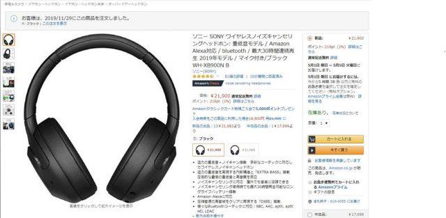 ソニーノイズキャンセリング・ヘッドホンWH-XB900N(ブラック)