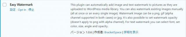 ブログパクリを防ぐプラグインを入れよう!