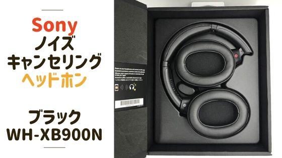 ソニーノイズキャンセリング・ヘッドホンWH-XB900N(ブラック)口コミレビュー