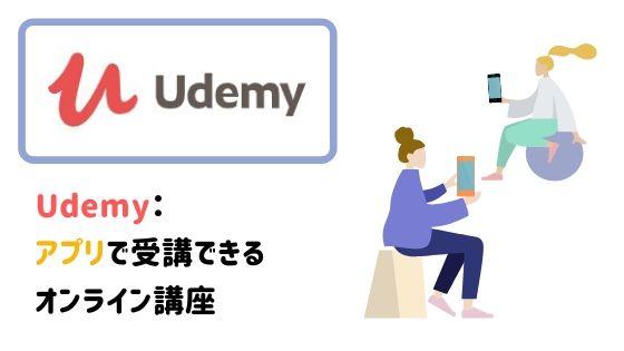 Udemy:アプリで受講できるオンライン講座