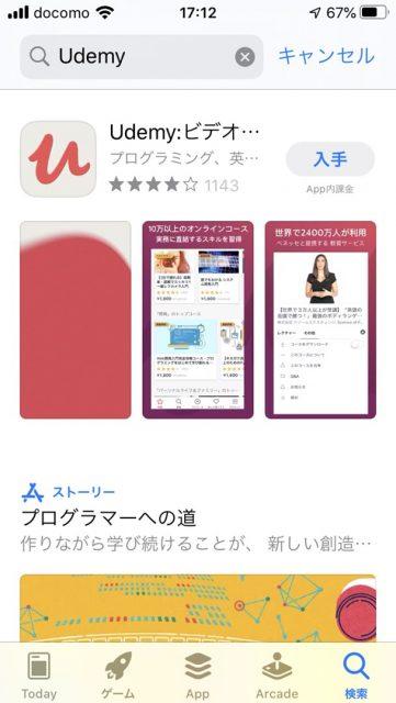 Udemyをアプリでダウンロードしてみよう!オンライン講座で気軽にどこでも受講