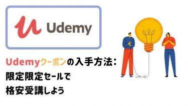 Udemyクーポンの入手方法:Udemyのクーポンで限定限定セールで格安受講しよう