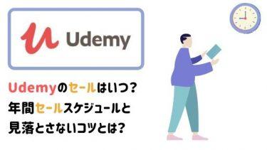 Udemyのセールはいつ?年間セールスケジュールと見落とさないコツとは?