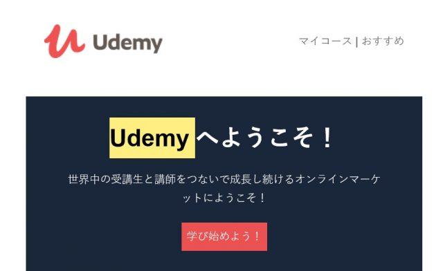 Udemy評判は?パソコンやアプリでかんたんにオンライン学習できる!
