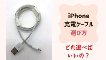 iPhoneの充電ケーブル種類の違いについて徹底解説!もうiPhone充電ケーブルに迷わなくてもOK