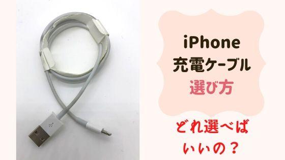 iPhone充電ケーブルの選び方:もう迷わなくてもOK!