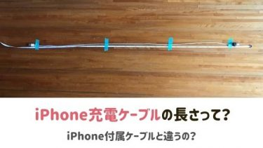 iPhone購入時の付属ケーブルの長さって?