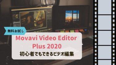 Movavi Video Editor Plus 2020口コミ!Mac/Winで動画編集できるソフトの使い方紹介