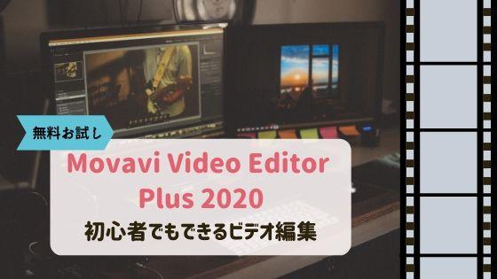 「Movavi Video Editor Plus 2020」口コミ:ビデオ編集できるソフトを無料お試ししてみた!