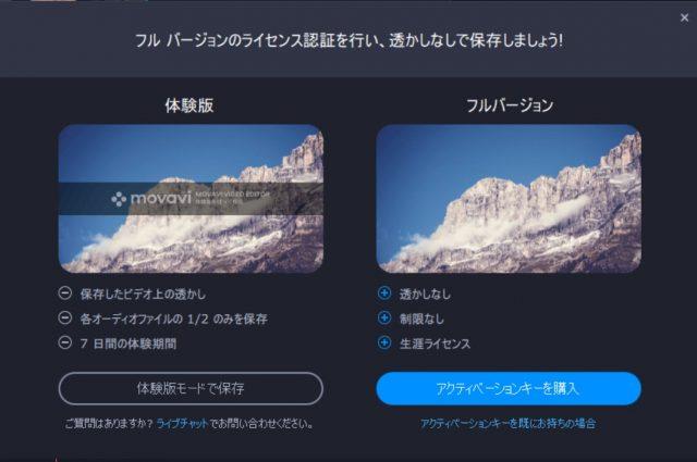 「Movavi Video Editor Plus 2020」口コミ:ビデオが編集できるソフトを無料お試ししてみた!