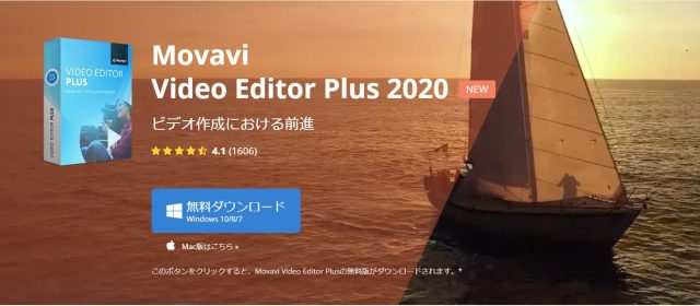 「Movavi Video Editor Plus 2020」口コミ
