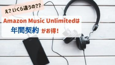 Amazon Music Unlimitedは年間契約がお得!