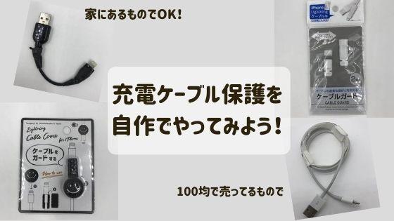 充電ケーブル保護を自作でやってみよう!家にあるもので充電ケーブルを保護できる