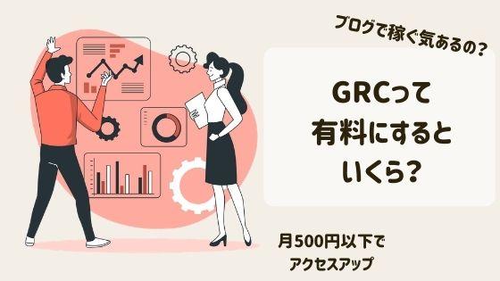 GRCの料金設定が知りたい!ライセンス?買取?節約する方法はあるの?