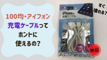 アイフォン・充電ケーブルを100均で購入!本当に使えるの?