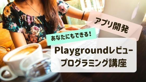 Playgroundの口コミレビュー!アプリ開発が学べるプログラミング講座
