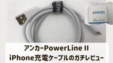 アンカー(Anker)iPhone充電ケーブルPowerLine IIのガチレビュー