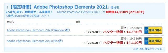 【最安】Photoshop Elementsを安く買う裏ワザ!プロ仕様の写真編集ソフトが安くなる