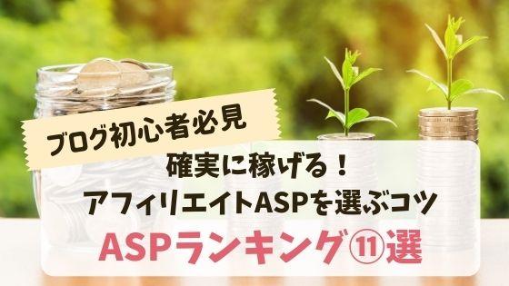 初心者が確実に稼げるアフィリエイトASPを選ぶコツとASPランキング11選