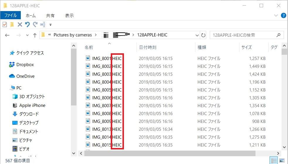HEICファイルとは?iPhone写真をHEIC→JPG形式で保存するための写真設定