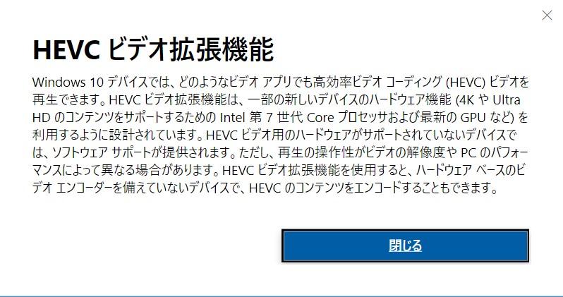HEIF/HEIC画像拡張機能をインストール!HEIF/HEICがWindowsPCで見れる