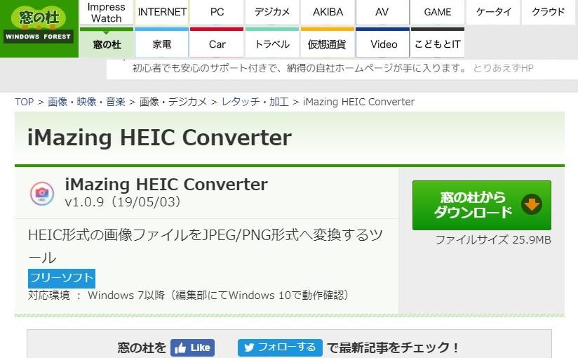 imazing heic converterの評判:HEIC画像が見れない!を一発で解決